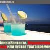 Паблик вКонтакте. Перспективный доход или пустая трата времени?
