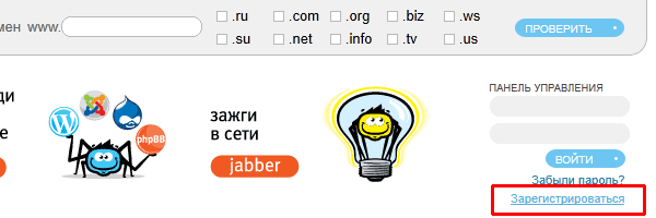 регистрация на хостинге SpaceWeb